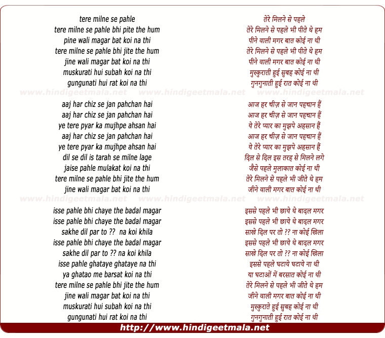 lyrics of song Tere Milne Se Pehle Bhi Pite The Hum