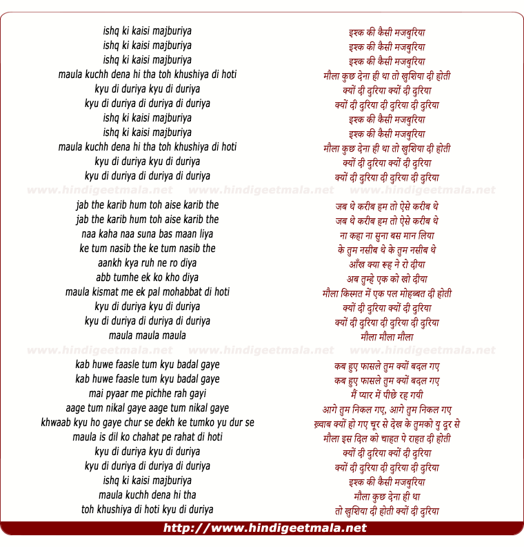 lyrics of song Dooriyaan (Remix)