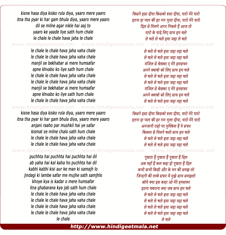lyrics of song Le Chale