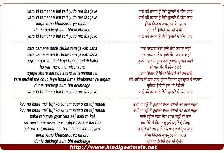 lyrics of song Yaro Ki Tamanna Hai