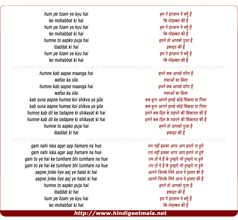 lyrics of song Hum Pe Ilzam Ye Kyu Hai