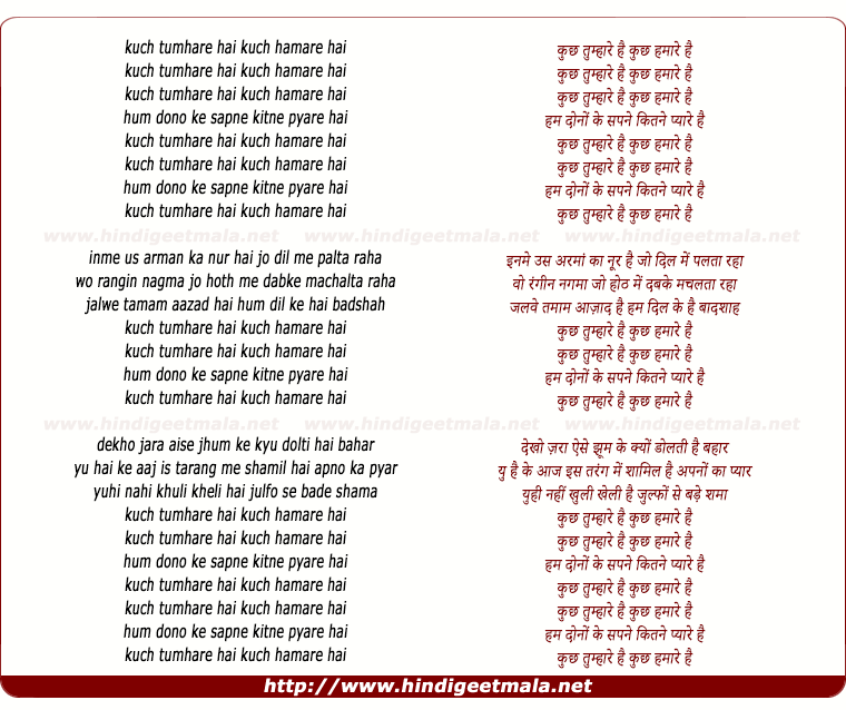 lyrics of song Kuch Tumhare Hai Kuch Hamare Hai