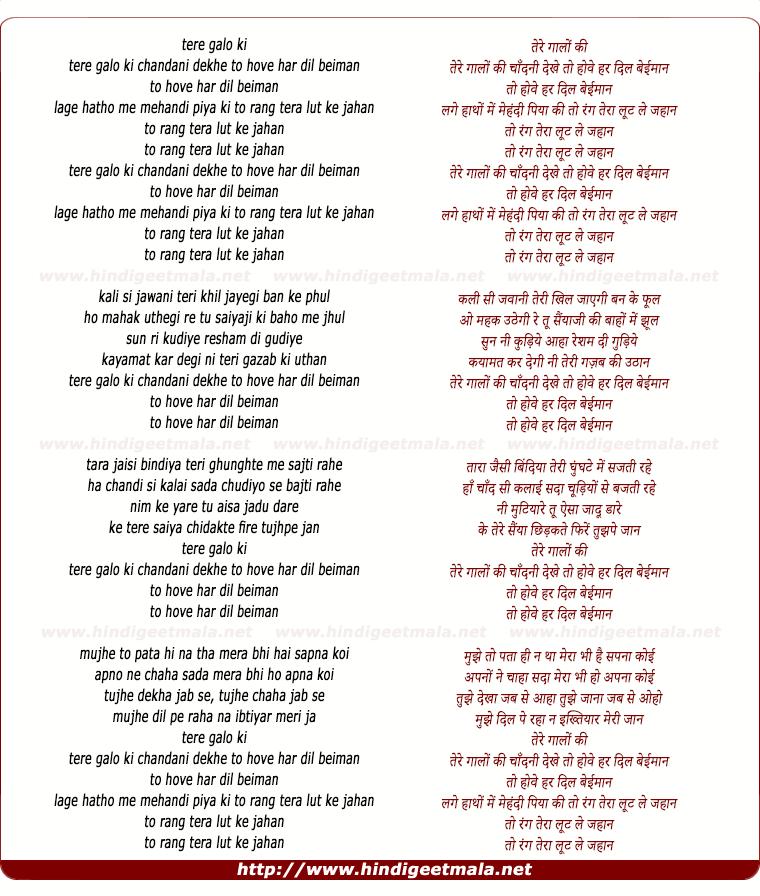 lyrics of song Tere Galo Ki Chandni Dekhe To Hove Har Dil Beimaan