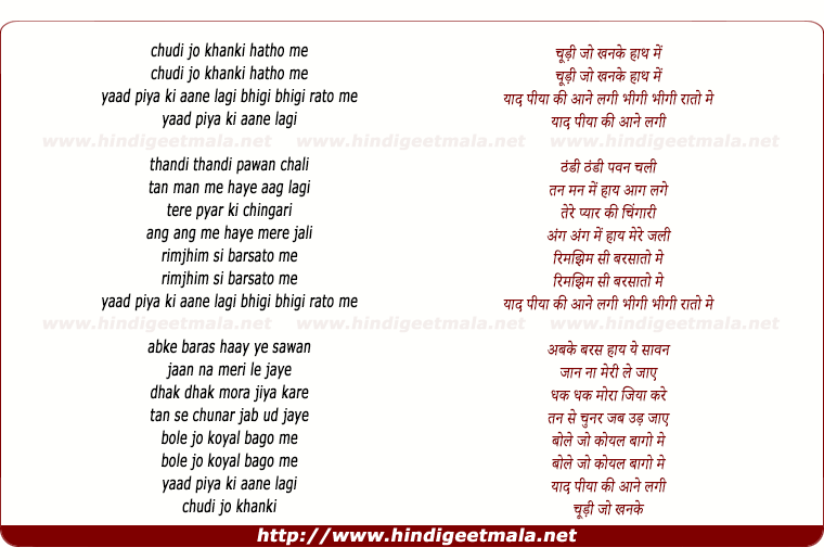lyrics of song Yaad Piya Ki Aane Lagi (Sad)