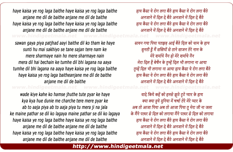 lyrics of song Haye Kaisa Ye Rog Laga Baithe