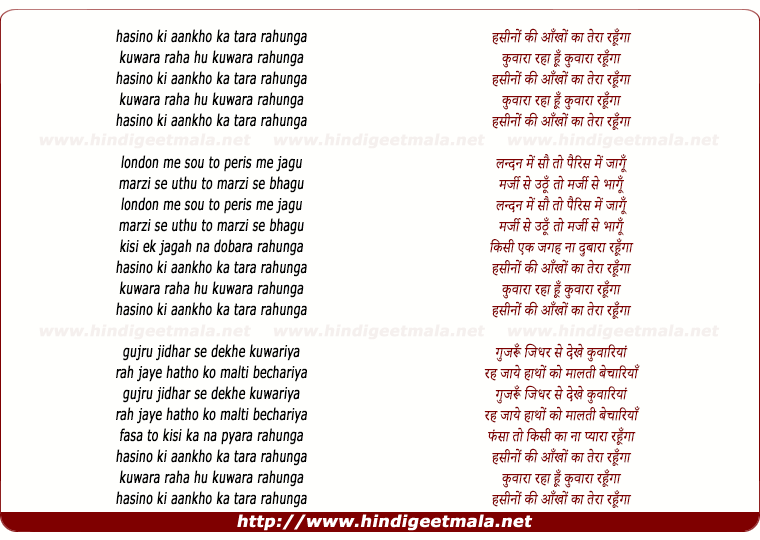 lyrics of song Hasino Ki Ankho Ka Tara Rahunga