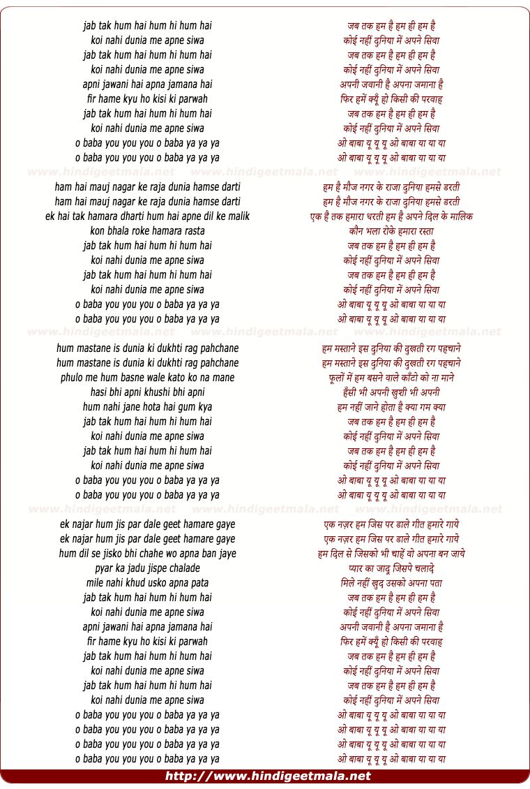 lyrics of song Jab Tak Hum Hai Hum Hi Hum Hai