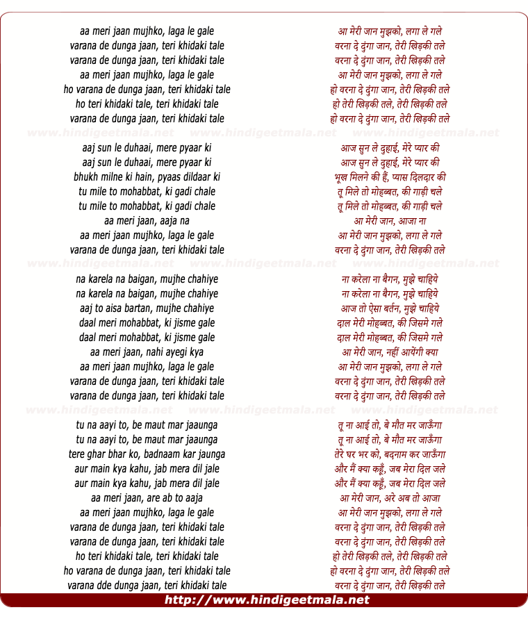 lyrics of song Aa Meri Jaan