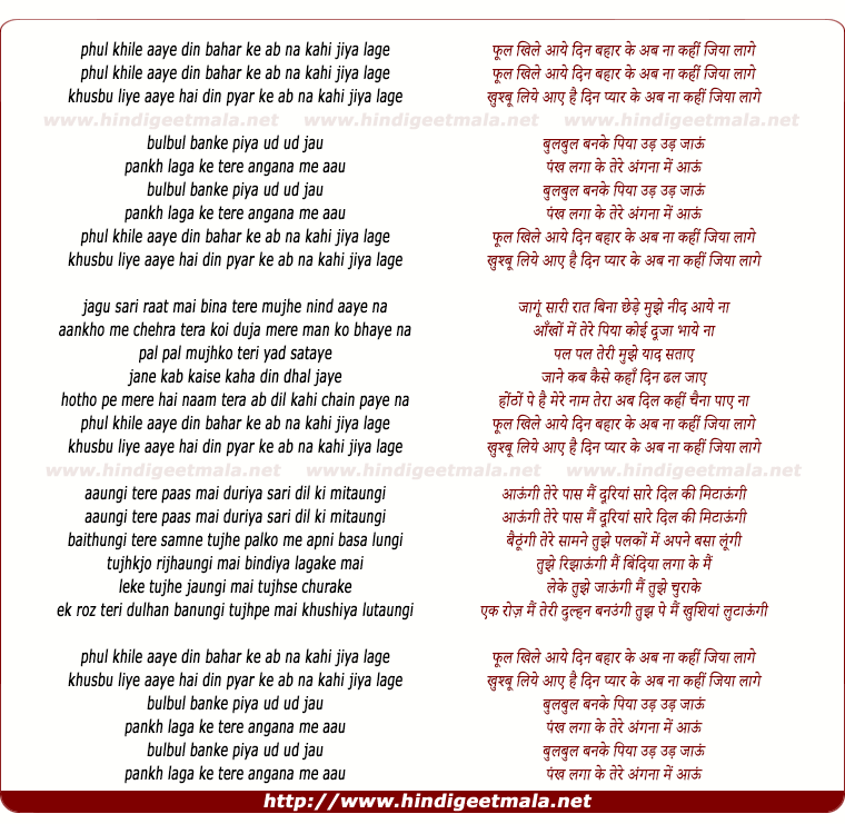 lyrics of song Phool Khile Aaye Din Bahar Ke Ab Na Kahi Jiya Lage