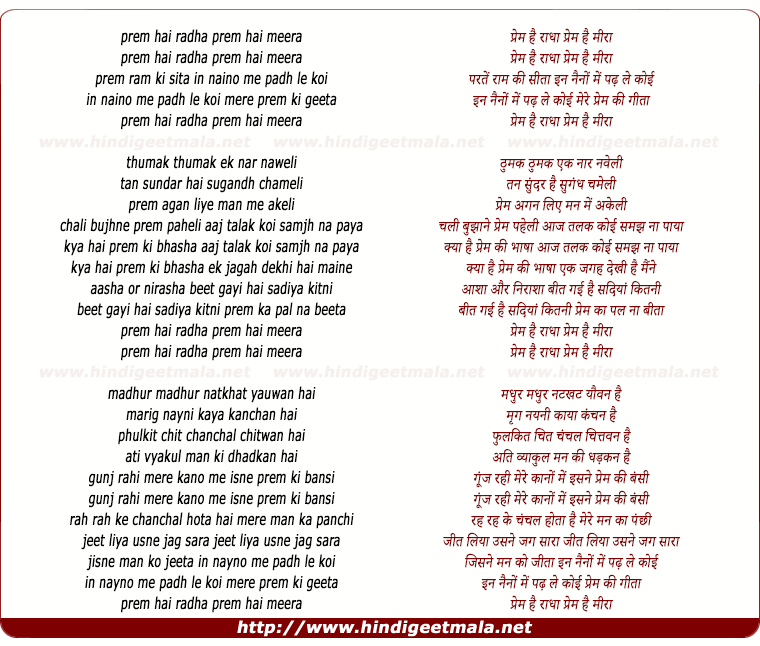 lyrics of song Prem Hai Radha Prem Hai Meera