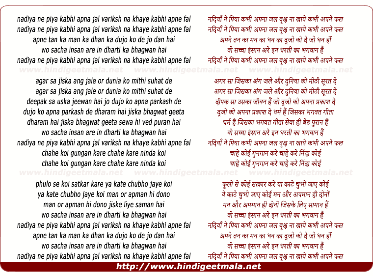 lyrics of song Nadiya Na Piye Kabhi Apna Jal