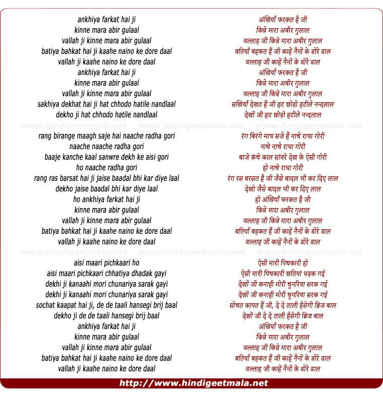 lyrics of song Ankhiya Farkat Hai Ji