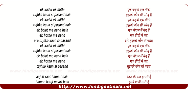 lyrics of song Ek Kadwi Ek Mithi