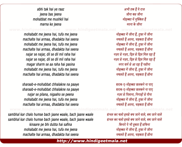 lyrics of song Mohabbat Me Jeena Hai