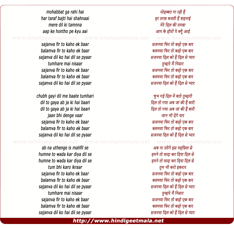 lyrics of song Phir To Kaho Ek Baar