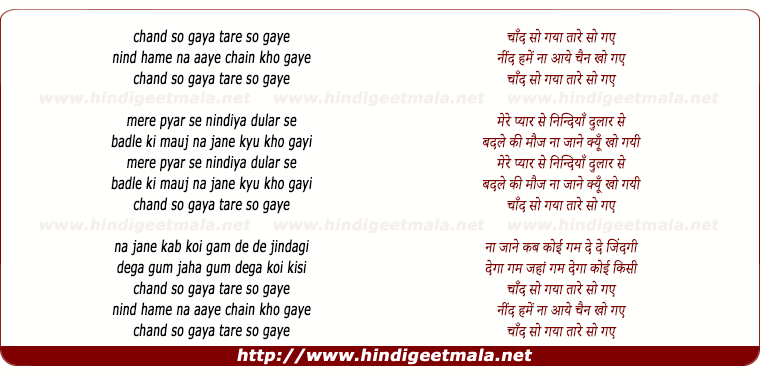 lyrics of song Chand So Gaya Taare So Gaye