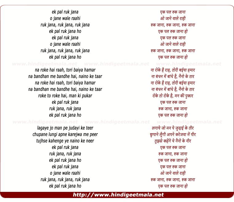 lyrics of song O Janewale Rahi Ek Pal Ruk Jana (Sad)