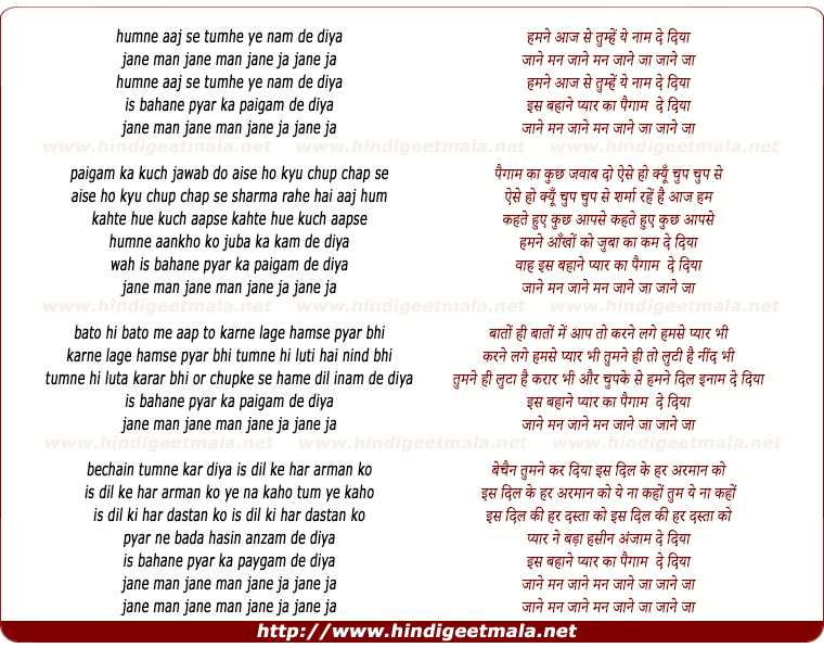 lyrics of song Humne Aaj Se Tumhe Ye Naam De Diya Jaaneman