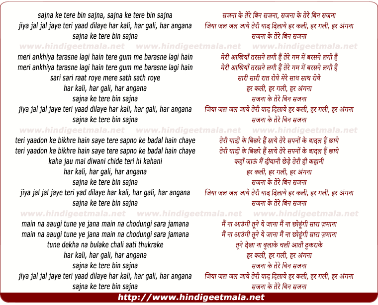lyrics of song Sajna Ke Tere Bin Sajna