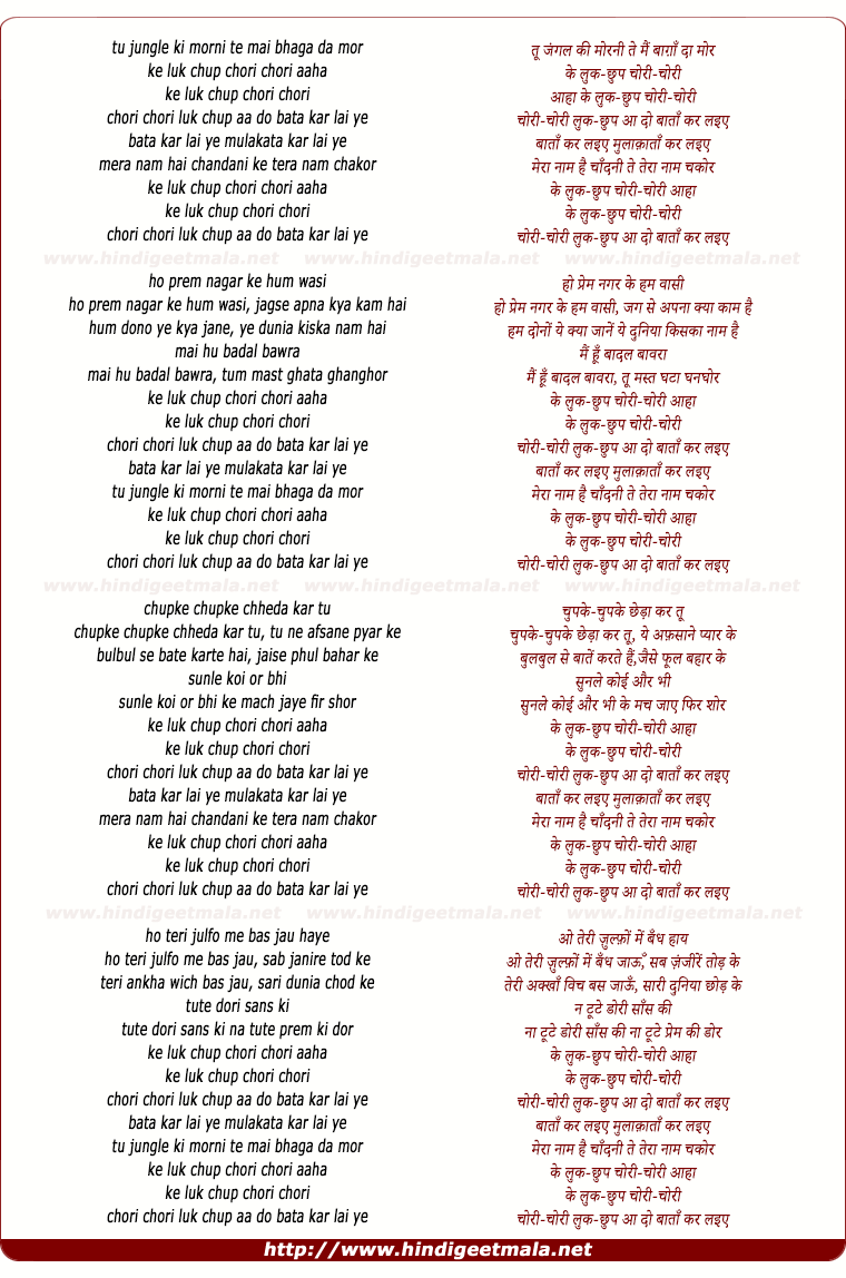 lyrics of song Tu Jungle Ki Morni Te Mai Bhaga Da Mor