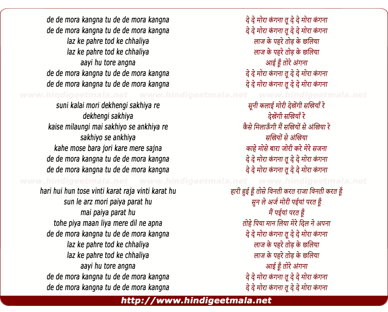 lyrics of song De De Mora Kangna Tu De De Mora Kangna