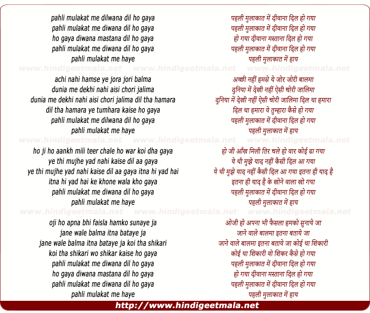 lyrics of song Pehli Mulakat Me Diwana Dil H Gaya