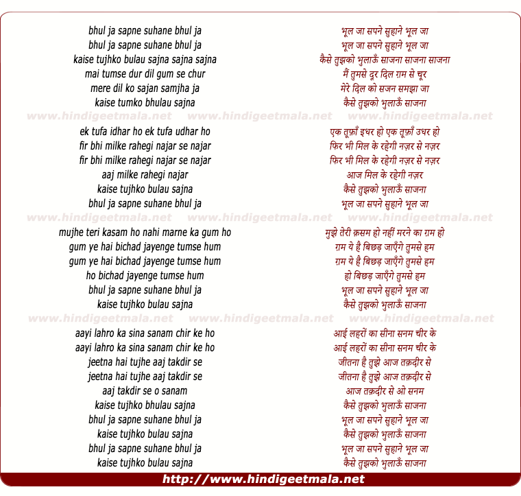lyrics of song Bhul Ja Sapne Suhane Bhul Ja