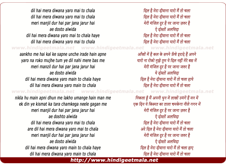 lyrics of song Dil Hai Mera Diwana Yaro