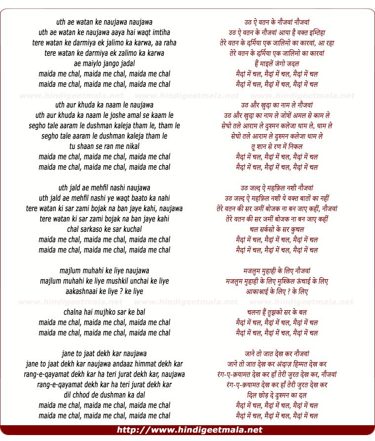 lyrics of song Uth Ae Watan Ke Naujawan