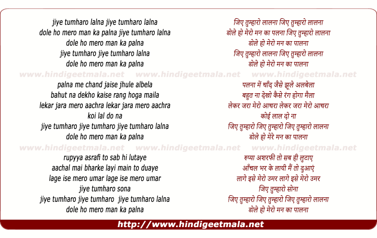 lyrics of song Jiye Tumharo Lalna Dhole Ho Mere Man Ka Palna