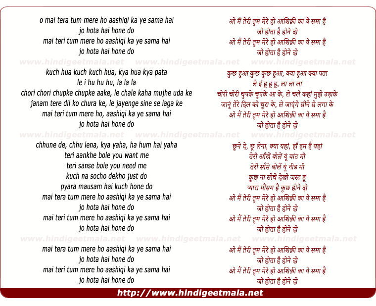 lyrics of song O Mai Tera Tum Mere Ho
