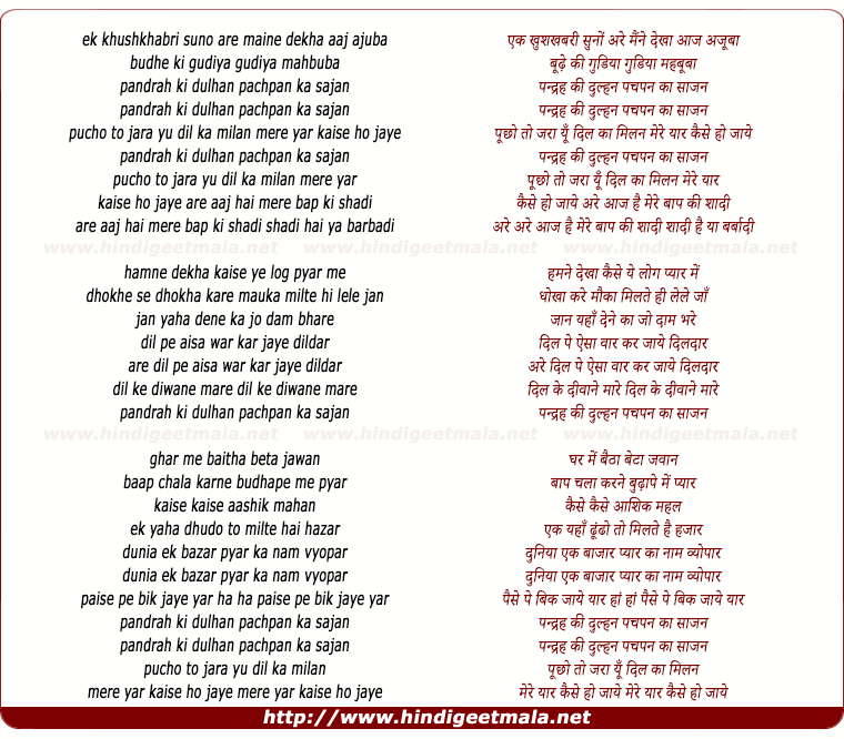 lyrics of song Pandrah Ki Dulhan Pachpan Ka Sajan