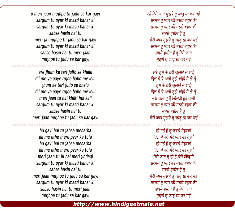 lyrics of song O Meri Jaan Mujhpe Tu Jaadu Sa Kar Gayi