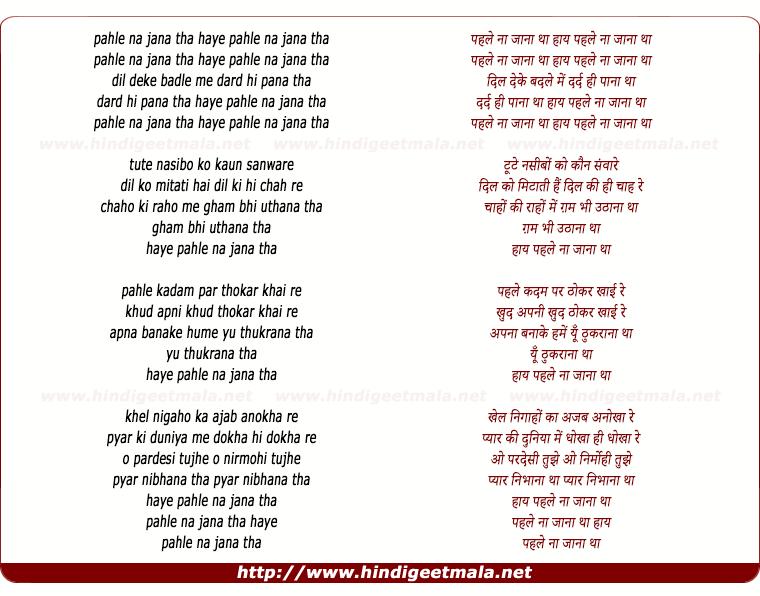 lyrics of song Pehle Na Jana Tha Haye