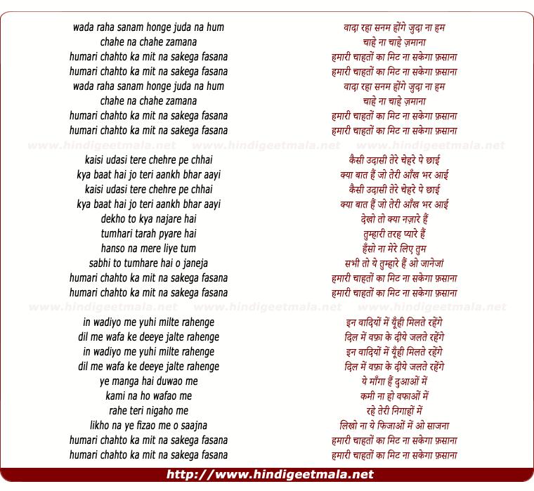 Wada Raha Sanam Honge Juda Na Hum (Duet)