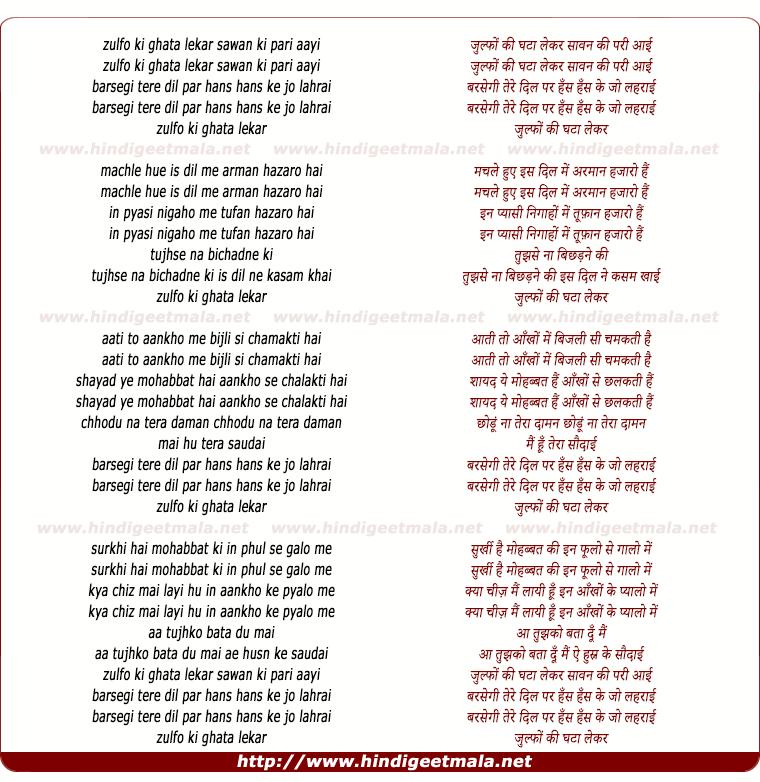 lyrics of song Zulfo Ki Ghata Le Kar Saawan Ki Pari Aayi