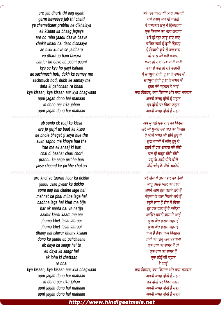 lyrics of song Chamatkar Prabhu Ne