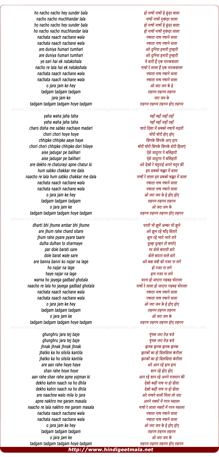 lyrics of song Ho Nacho Nacho He Sundar Bala