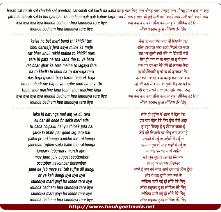 lyrics of song Lounda Badnaam Hua Laundiya Tere Liye