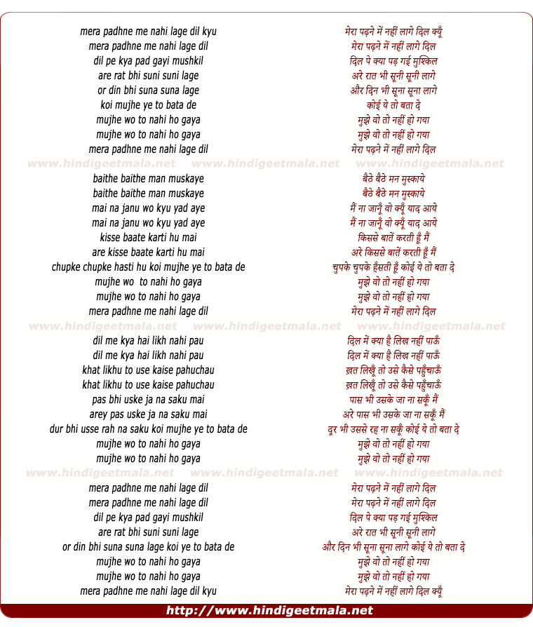 lyrics of song Mera Padhne Me Nahi Lage Dil