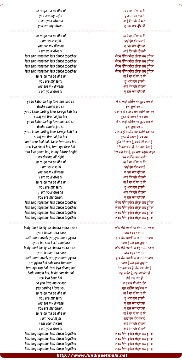 lyrics of song Sa Re Ga Ma Pe Dha Ni