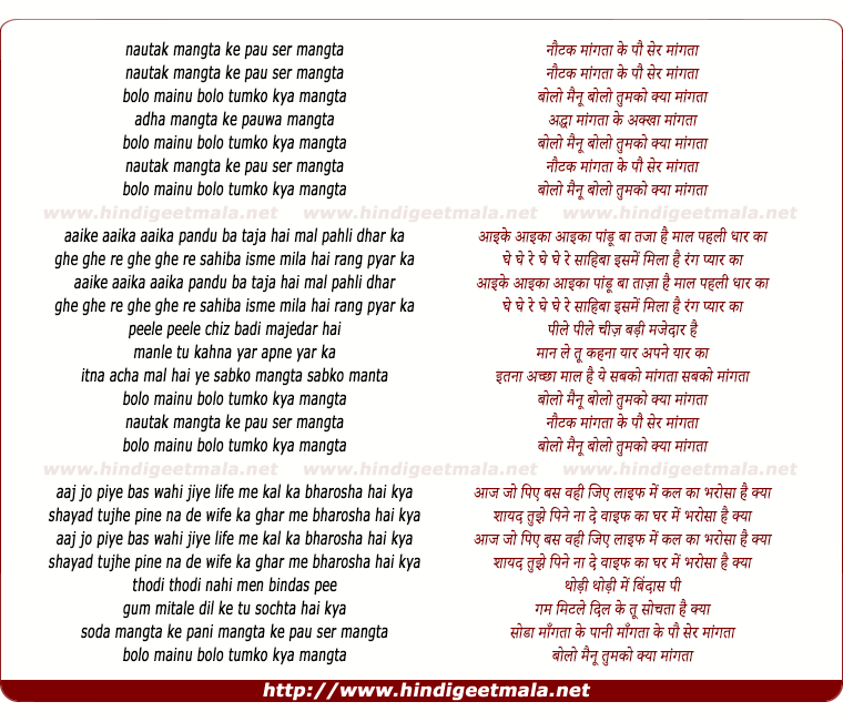 lyrics of song Nautak Mangta Ke Pau Ser Mangta
