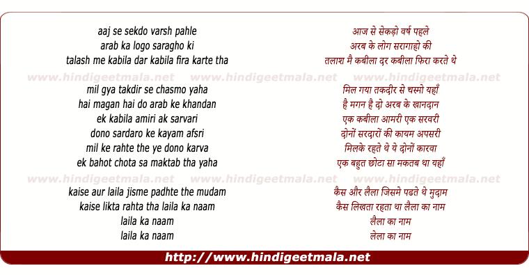 lyrics of song Mil Gaya Taqdir Se Chashma Yaha