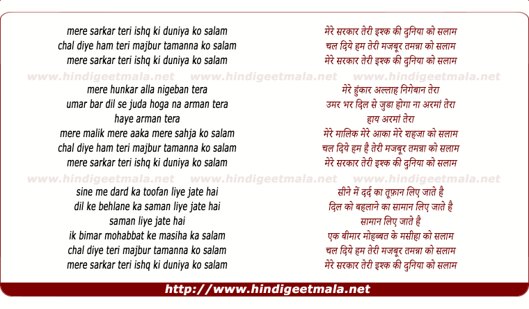 lyrics of song Mere Sarkar Tere Ishq Ki Dunia Ko Salam