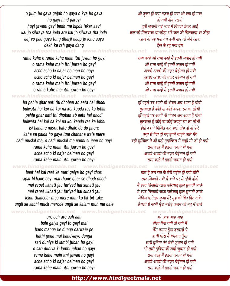 lyrics of song Ram Kahe Mai Itni Jawaan Ho Gayi