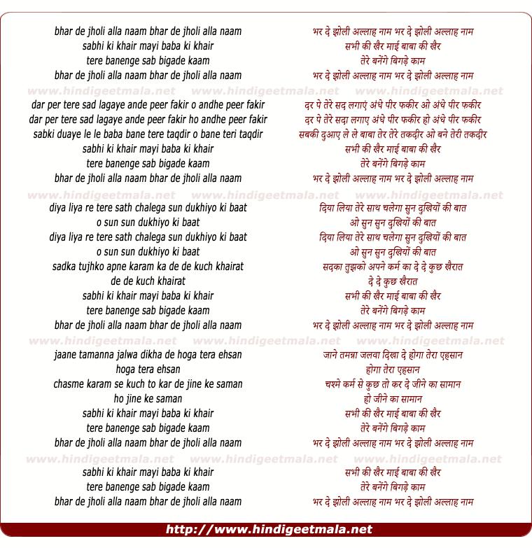 lyrics of song Bhar De Jholi Allah Naam