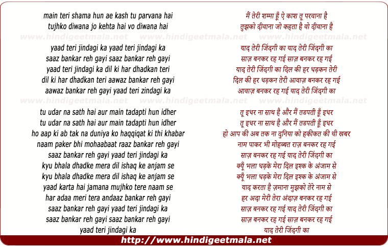 lyrics of song Yaad Teri Zindagi Ka Saz Ban Kar Rah Gayi