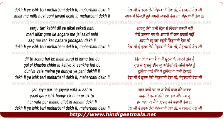 lyrics of song Dekh Li Aye Ishq Teri Meharabani