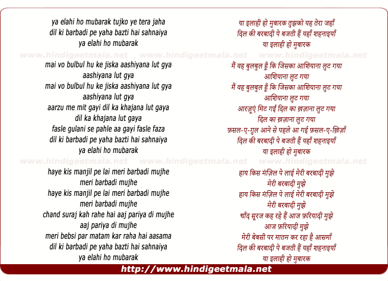 lyrics of song Ya Elahi Ho Mubarak Tujhko Ye Sahnaiya