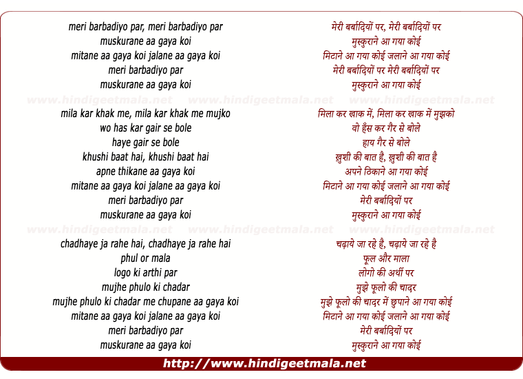 lyrics of song Mere Barbadiyo Pe Muskurane Aa Gaya
